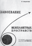 The Conquest of Interplanetary Spaces by Yuri Kondratyuk The book was published in Novosibirsk in 1929 It issued 2000 copies of the book Publisher SiberianUnion